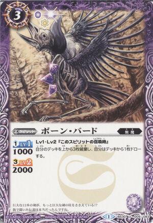 Bonebird1