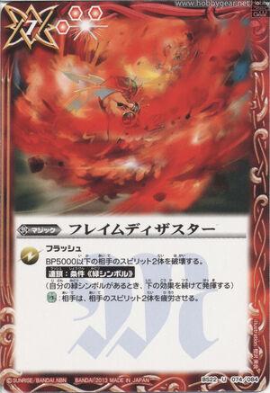 Flamedisaster1