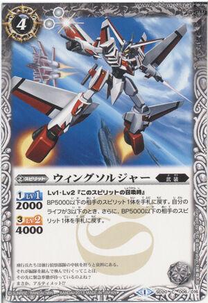 Wingsoldier1