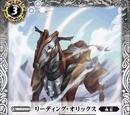 Leading-Orix