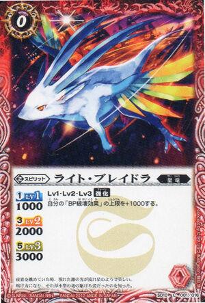 Lightbladra2