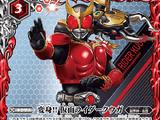Henshin!! Kamen Rider Kuuga