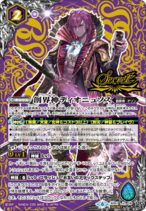 The Grandwalker Dionysus (Secret)