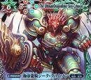 The UltimateDragonRider Sieg-Crimson (Red/Green)