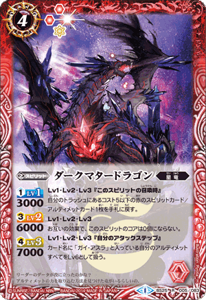 Dark Matter Dragon