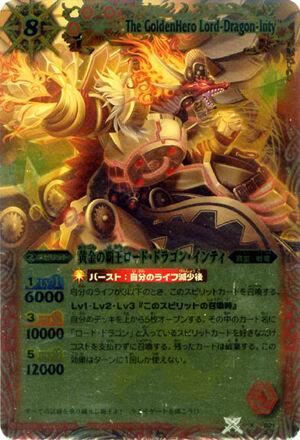 Lord-dragon-inty2