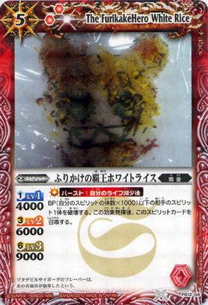 Furikakehero2