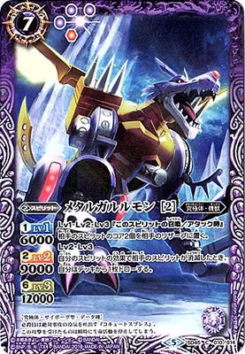 MetalGarurumon(2)