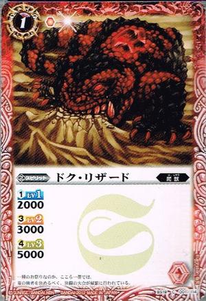 Doku-Lizard