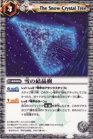 The Snow Crystal Tree