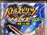 Battle Spirits Sword Eyes Wafers ShineDragon vs. DarkEmperor