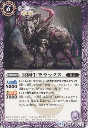 Bullmorax1