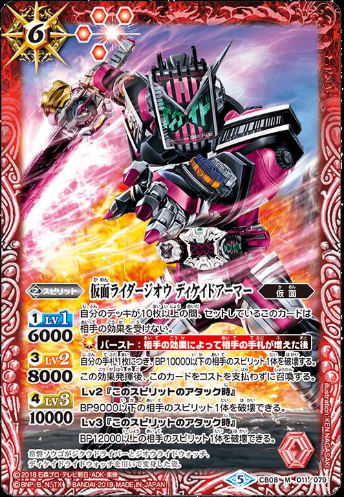 Kamen Rider Zi-O Decade Armor | Battle Spirits Wiki | FANDOM