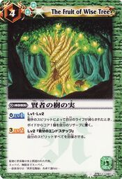 Fruitofwisetree1
