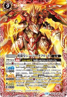 New-Siegfried