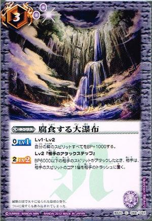 The Corroding Big Waterfall