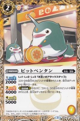 Pentan cuter than fuurin why is fuurin the mascot