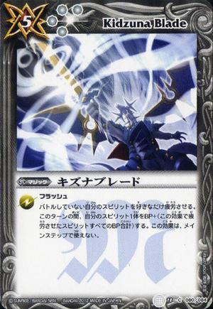 Kidzuna Blade