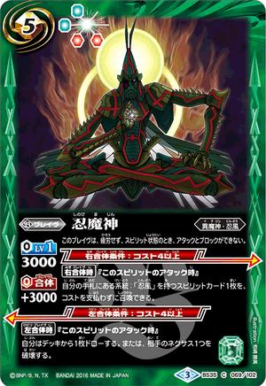 Shinobijin