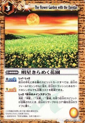 Flowerstar2