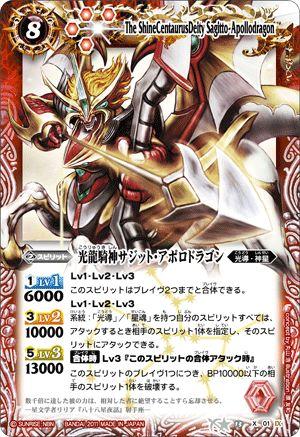 The ShineCentaurusDiety Sagitto-Apollodragon