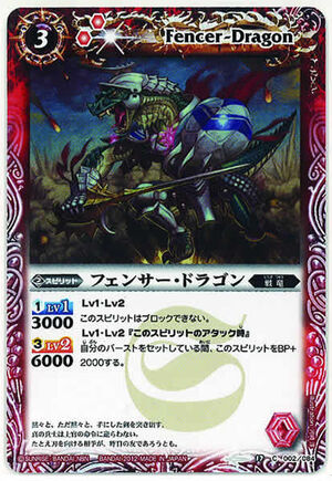 Fencer-dragon2