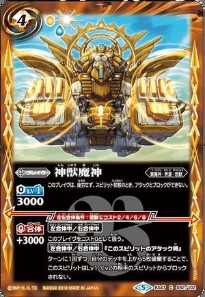 Sacred Beast Demon-God
