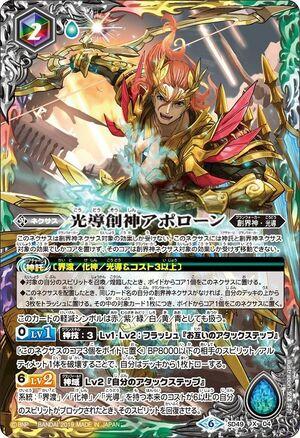 The Zodiacwalker Apollon (TCO and Wiki)