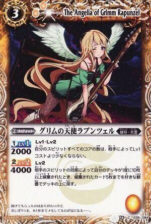 The angelia Of Grimm Rapunzel
