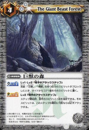 Beastforest2
