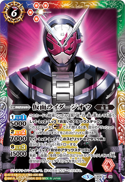 Kamen Rider Zi O Battle Spirits Wiki Fandom Powered By Wikia