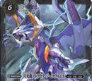 The MoonlightDragon Strike-Siegwurm X