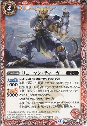 Ryuuman-tiger