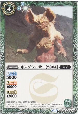 KingCaesar(2004)001