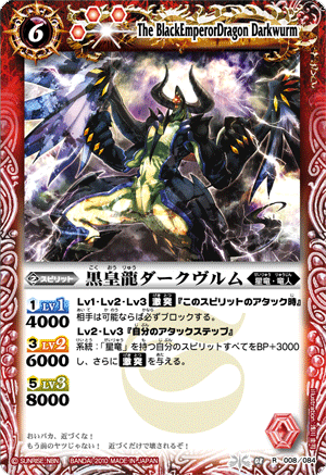 The BlackEmperorDragon Darkwurm