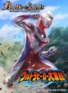 Ultraman Tiga artwork