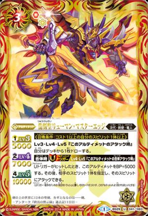 The DragonSwordsSaint Ryuuman-Masteredge