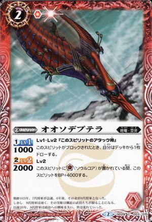 SD29-003
