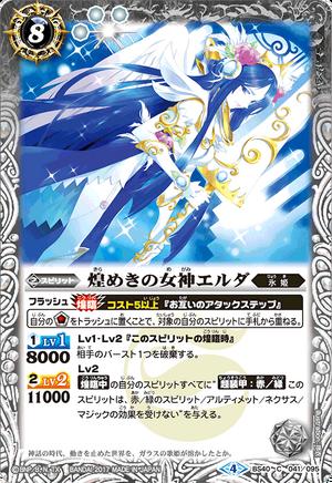 Rei ice princess or junko ice princess