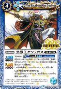 The BlackBeastKing Cepheus-R