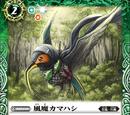 The WindDemon Kamabashi
