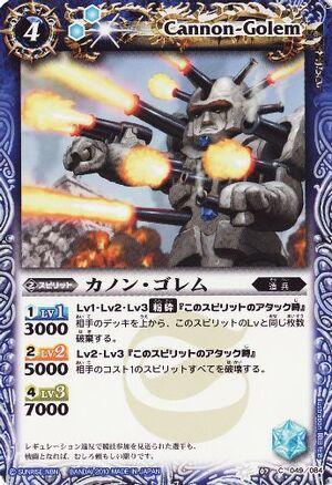 Cannon-golem2