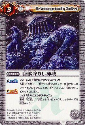 Giantbeasts2