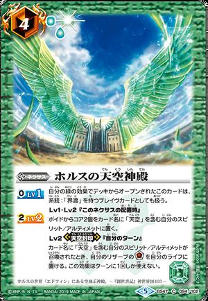 Horus' Sky Temple