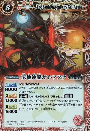 The Earth DragonDeity Gai-Asura