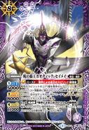 The CurseHero Chaotic-Seimei2