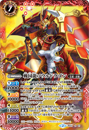 The SengokuDragon Souldragon