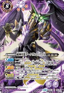 Darkwurm-Nova X