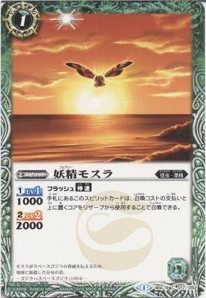 FairyMothra001