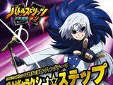 Battle! Galaxy ☆ Step